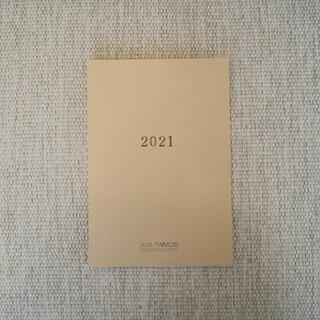 オゥパラディ(AUX PARADIS)のオウパラディの2021スケジュール帳(カレンダー/スケジュール)
