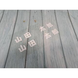 撥水生地対応 ネームアイロンプリントシート W175m×H30mm×2枚セット(ウエア)