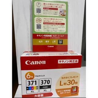 キヤノン(Canon)のCanon キャノン純正品 インクジェット L判写真用紙(その他)