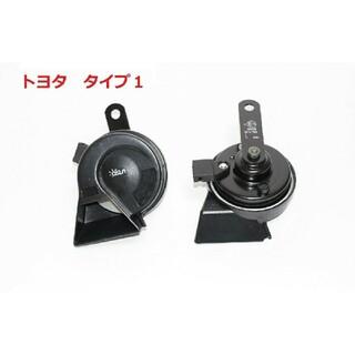 新品 送料込 トヨタ専用カプラー レクサス サウンド ホーン タイプ1(汎用パーツ)