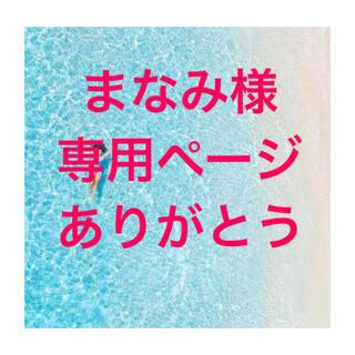 スナイデル(snidel)のまなみ様専用ページワンピースブラウン1号(ロングワンピース/マキシワンピース)