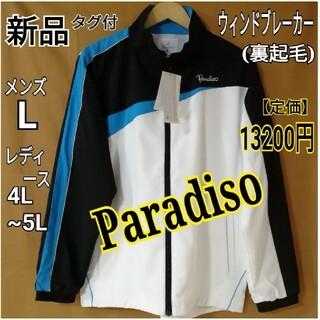 新品L★パラディーゾ テニスウェア 長袖 ウィンドブレーカー メンズ レディース