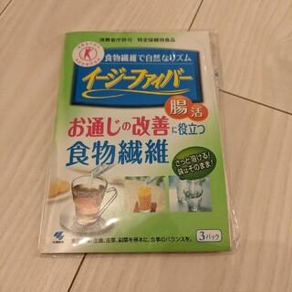 コバヤシセイヤク(小林製薬)のイージーファイバー 試供品 腸活におすすめ!(ダイエット食品)