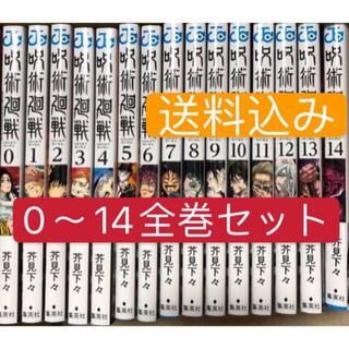 集英社 - 呪術廻戦全巻 0巻〜14巻 15冊 新品未読・芥見下々