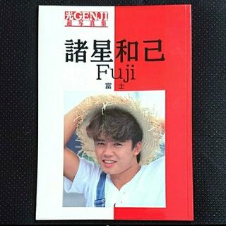 ジャニーズ(Johnny's)の光GENJI『超写真集』 諸星和己 『富士』①(アート/エンタメ)