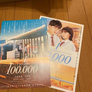 ジェネレーションズ(GENERATIONS)の10万分の1 フライヤー(日本映画)