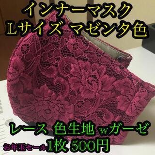 インナーマスク  Lサイズ  レース  マゼンタ色(その他)
