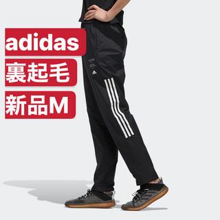 アディダス(adidas)の新品M adidas  裏起毛 WIDウインドパンツ  シャカシャカ生地(カジュアルパンツ)