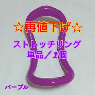 ♡再値下げ♡【ストレッチリング︎❤︎紫】ヨガ 運動 筋トレ ダイエット(ヨガ)