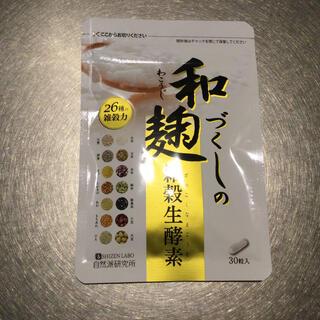 和麹づくしの雑穀生酵素 【新品未使用】 わこうじづくしの雑穀生酵素 (米/穀物)