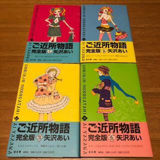 ご近所物語完全版 全4巻(少女漫画)