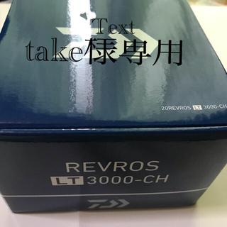 DAIWA - ダイワ 20レブロス LT3000-CH