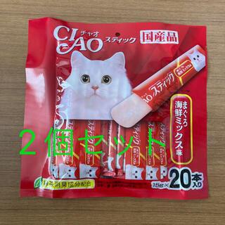 イナバペットフード(いなばペットフード)の猫おやつ CIAOスティック 2個セット(猫)