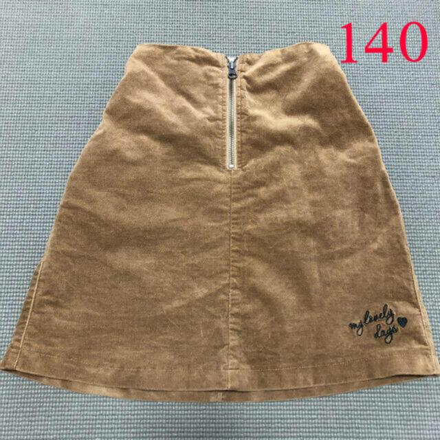 GU(ジーユー)のGU  茶系の台形スカート 140 キッズ/ベビー/マタニティのキッズ服女の子用(90cm~)(スカート)の商品写真