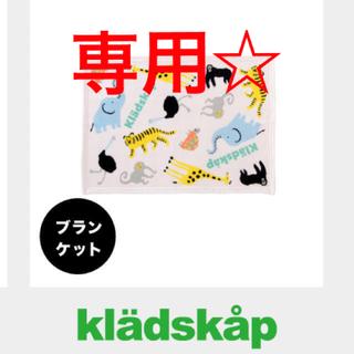 クレードスコープ(kladskap)の専用 クレードスコープ ブランケット(おくるみ/ブランケット)