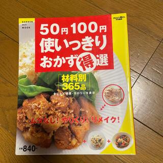 ガッケン(学研)の50円100円使いっきりおかず得選 材料別おかず365品(料理/グルメ)