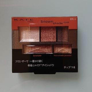 ケイト ブラウンシェードアイズN BR-5(テラコッタ)