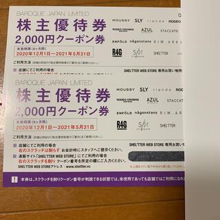 バロックジャパンリミテッド 株主優待券 2,000円分×2枚(ショッピング)