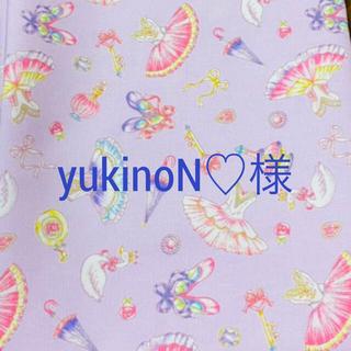YukinoN♡様(その他)