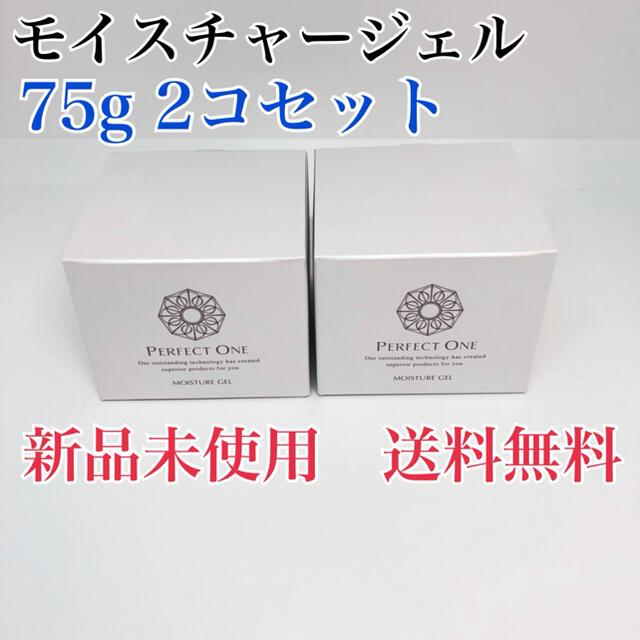 PERFECT ONE(パーフェクトワン)のパーフェクトワンモイスチャージェル75g 2個セット コスメ/美容のスキンケア/基礎化粧品(オールインワン化粧品)の商品写真