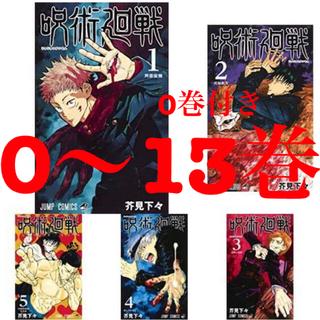 シュウエイシャ(集英社)の呪術廻戦 0〜13巻(全巻セット)
