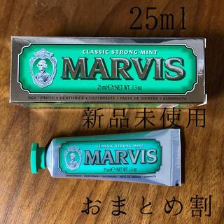 マービス(MARVIS)のc0017 marvis 歯磨き粉 マービス イタリア おまとめ割 25ml(歯磨き粉)