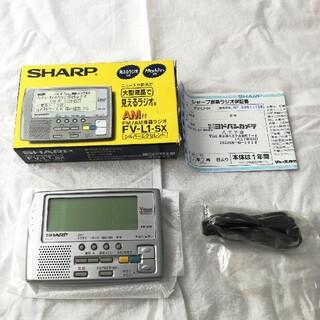 シャープ(SHARP)のSHARP シャープ 見えるラジオ FV-L1-SX(ラジオ)