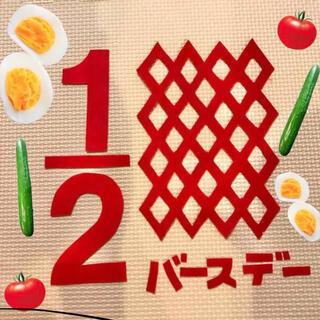 値段改定❗️ハーフバースデー 記念日 半年 誕生日 キューピー 写真(お食い初め用品)