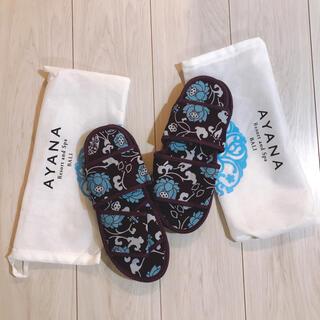 【karin様専用】バリ島 アヤナリゾートホテル スリッパ2人分セット(スリッパ/ルームシューズ)