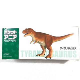 Takara Tomy - ポケットアニア ティラノサウルス