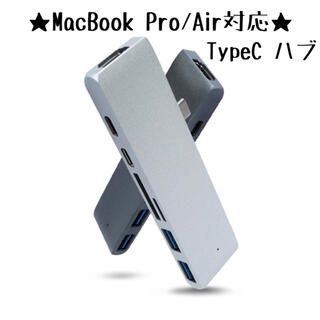 【★MacBook Pro/Air対応★】TypeC ハブ PC 変換機器