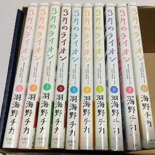 ハクセンシャ(白泉社)の3月のライオン 1巻〜10巻 発売記念マンガ付き(青年漫画)