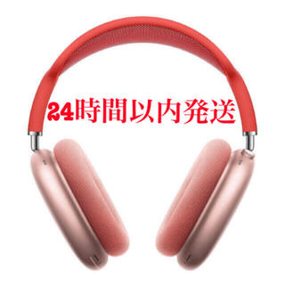 Apple - 【手元にあるので即日発送可能!】airpods max ピンク 安心匿名取引