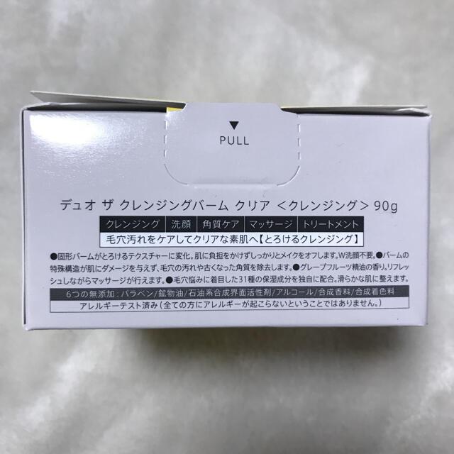 DUO クレンジングバーム クリア コスメ/美容のスキンケア/基礎化粧品(クレンジング/メイク落とし)の商品写真