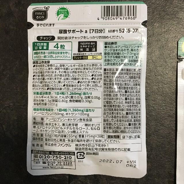 FANCL(ファンケル)のファンケル 尿酸サポート 食品/飲料/酒の健康食品(その他)の商品写真