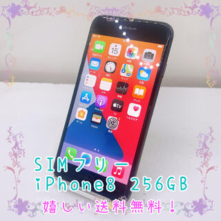 iPhone - SIMフリー Apple iPhone8 256GB #010