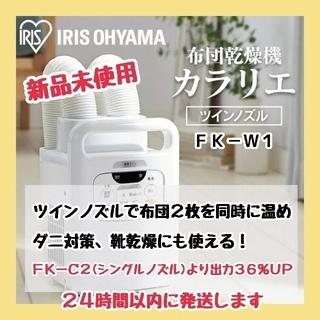 アイリスオーヤマ(アイリスオーヤマ)のカラリエ ツインノズル FK-W1(衣類乾燥機)