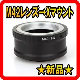 フジフイルム(富士フイルム)の【新品】M42レンズ→FUJIFILM Xマウントアダプター(その他)