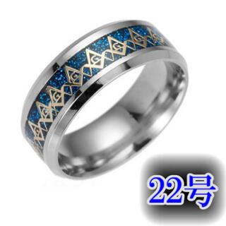 フリーメイソンリング22号ブルー(リング(指輪))