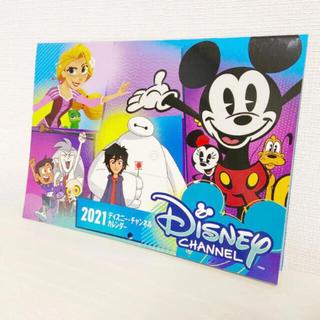 ディズニー(Disney)のディズニー チャンネル カレンダー(カレンダー/スケジュール)