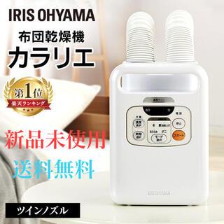 アイリスオーヤマ(アイリスオーヤマ)の  【新品】アイリスオーヤマ ふとん乾燥機 カラリエ ツインノズル FK-W1(その他)