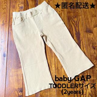 ベビーギャップ(babyGAP)の【匿名配送】ベビーギャップ パンツ ズボン(パンツ/スパッツ)