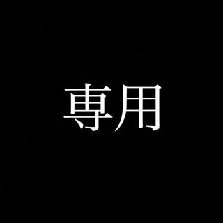 calceolariayako様 専用(ダーツ)