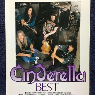 Cinderella BEST バンド・スコア(その他)