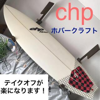 【中古】CHPサーフボード  ホバークラフト