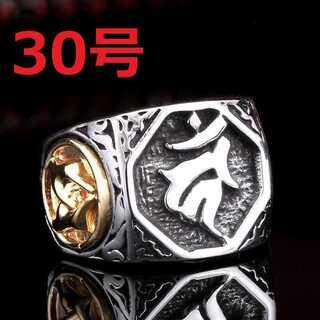 不動明王 三鈷剣 梵字 メンズ シルバー リング 指輪 30号(リング(指輪))