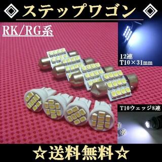 RK・RG系 ステップワゴン★LEDバルブセット★送料無料◆HONDA(車種別パーツ)