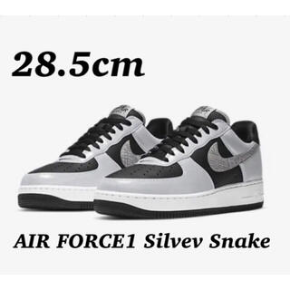 NIKE - ★ 28.5cm ★ NIKE AIR FORCE 1 Silver Snake
