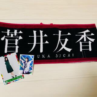 ケヤキザカフォーティーシックス(欅坂46(けやき坂46))の菅井友香✳︎マフラータオル おまけ付きです♡(アイドルグッズ)