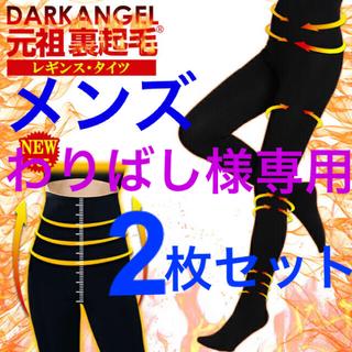 メンズ 裏起毛 防寒 レギンス パンツ タイツ  フリーサイズ 2枚セット(レギンス/スパッツ)